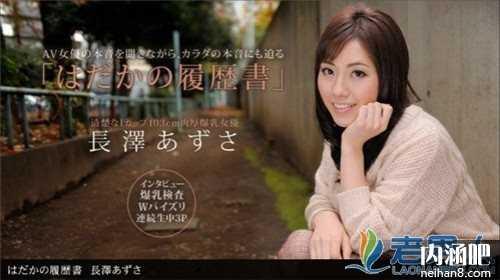长泽梓bt 长泽梓白衣浴室作品封面及番号ed2k全集