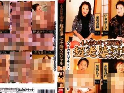 七十路熟女 日本A片无极限70岁阿嬷级AV女优拍不停