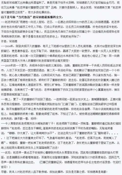 董卿事件_董卿赵忠祥被抓 赵忠祥董卿丑闻事件 - 开木娱乐网