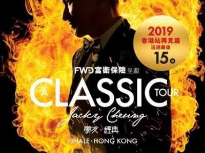张学友演唱会要几小时 世界巡�演唱��2019香港站