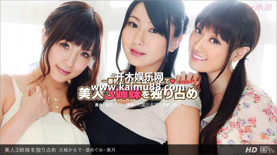 美月番号1pondo-010113_504封面 独占美人三姐妹