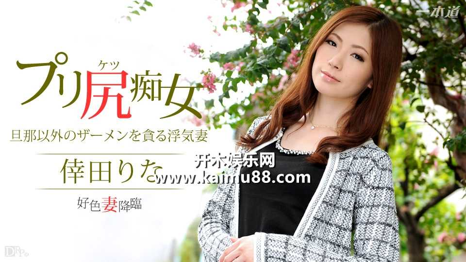 幸田莉奈(幸田りな)番号1pondo-031115_042封面 好妻子,前48小时.
